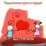 Предложение руки и сердца!