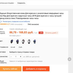 Зарегистрируйся на алиэкспресс и получи купон 1800 рублей на свой перв