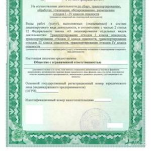 Фирма с лицензией на сбор и транспортирование отходов