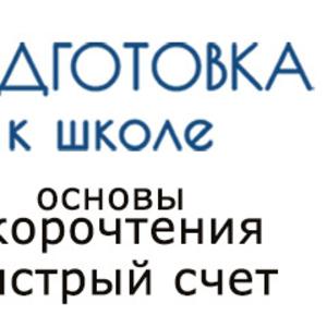 Подготовка к школе  в Красноярске