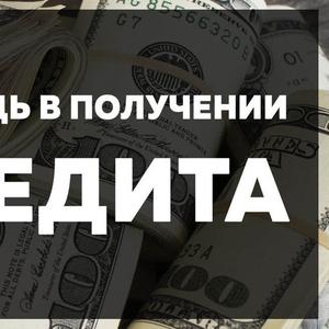 Помощь в получении кредита. Без предоплат. Без справок и поручителей. До 2 млн рублей.