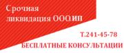 Закрытие ИП. Полная ликвидация ООО.Бесплатные консультации