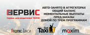Приглашаем в МОЙ СЕРВИС - Водителей с личным и арендованным автомобилем в такси. Яндекс,  Гетт,  Максим. Моментальные выплаты